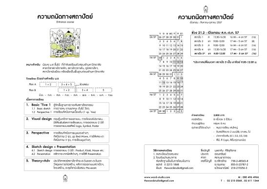 12_Arch_2557_6-10